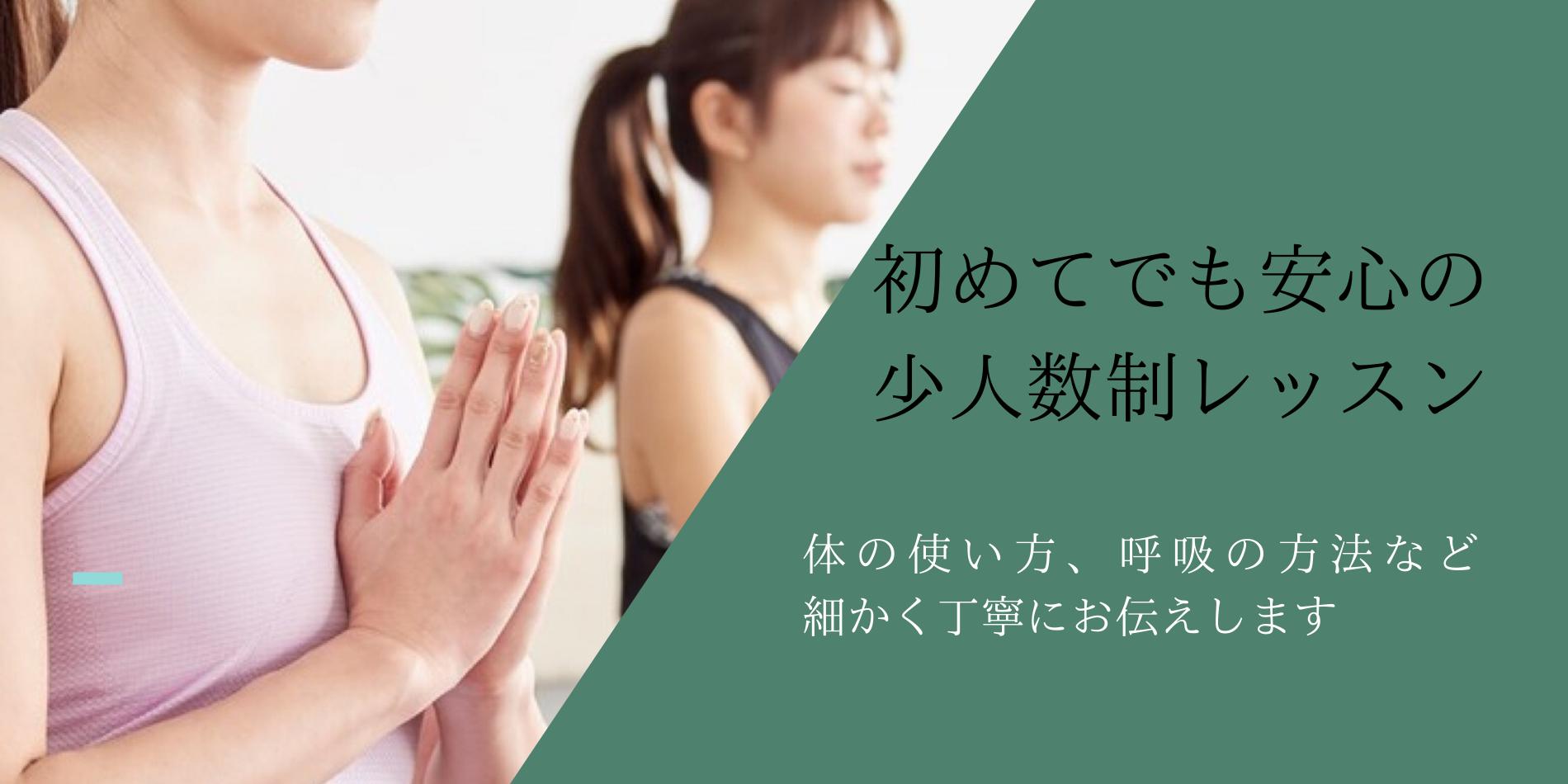潮来市日の出yoga salon NAGI 少人数制レッスン