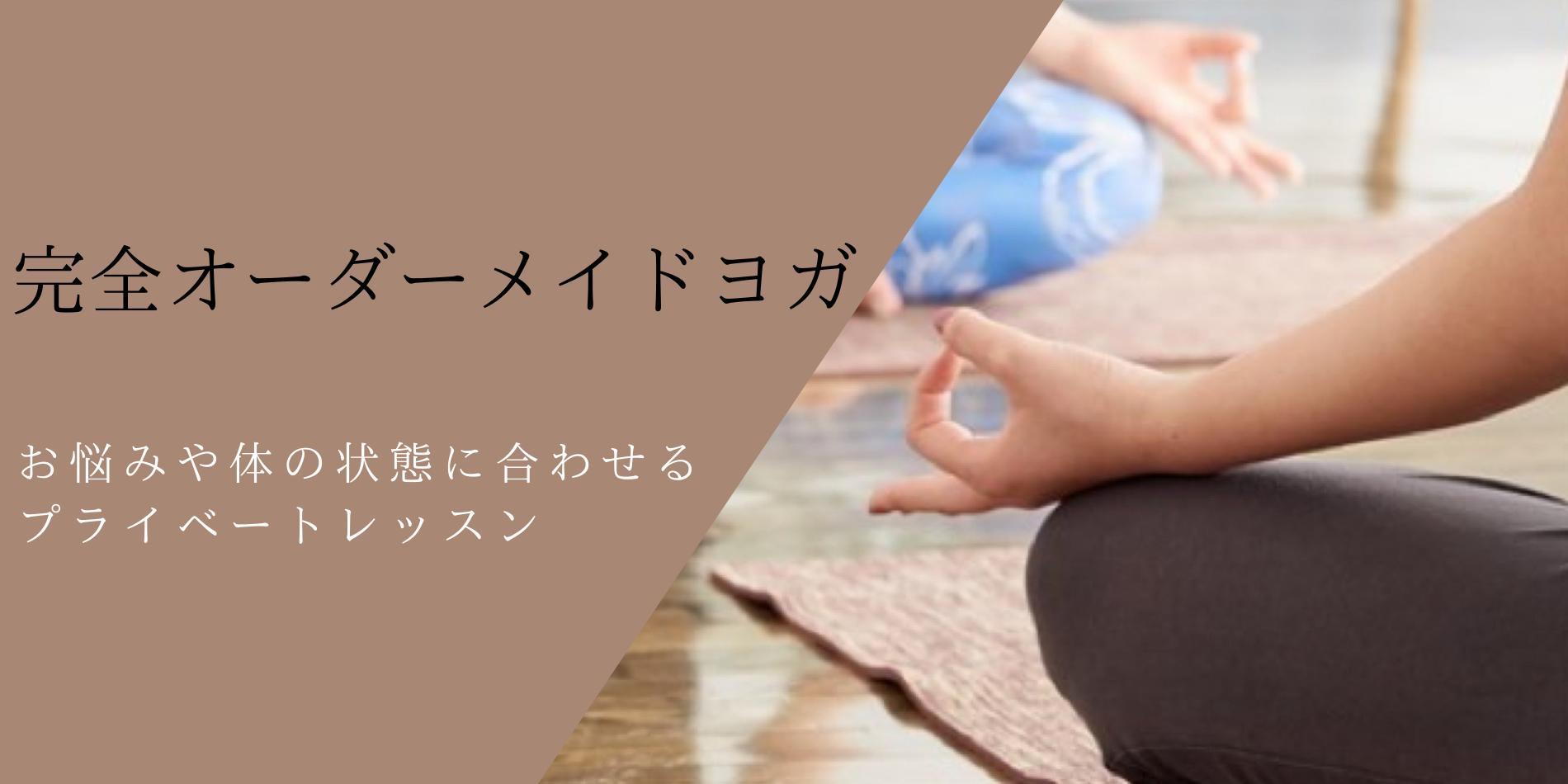潮来市日の出 yoga salon NAGI プライベートレッスン