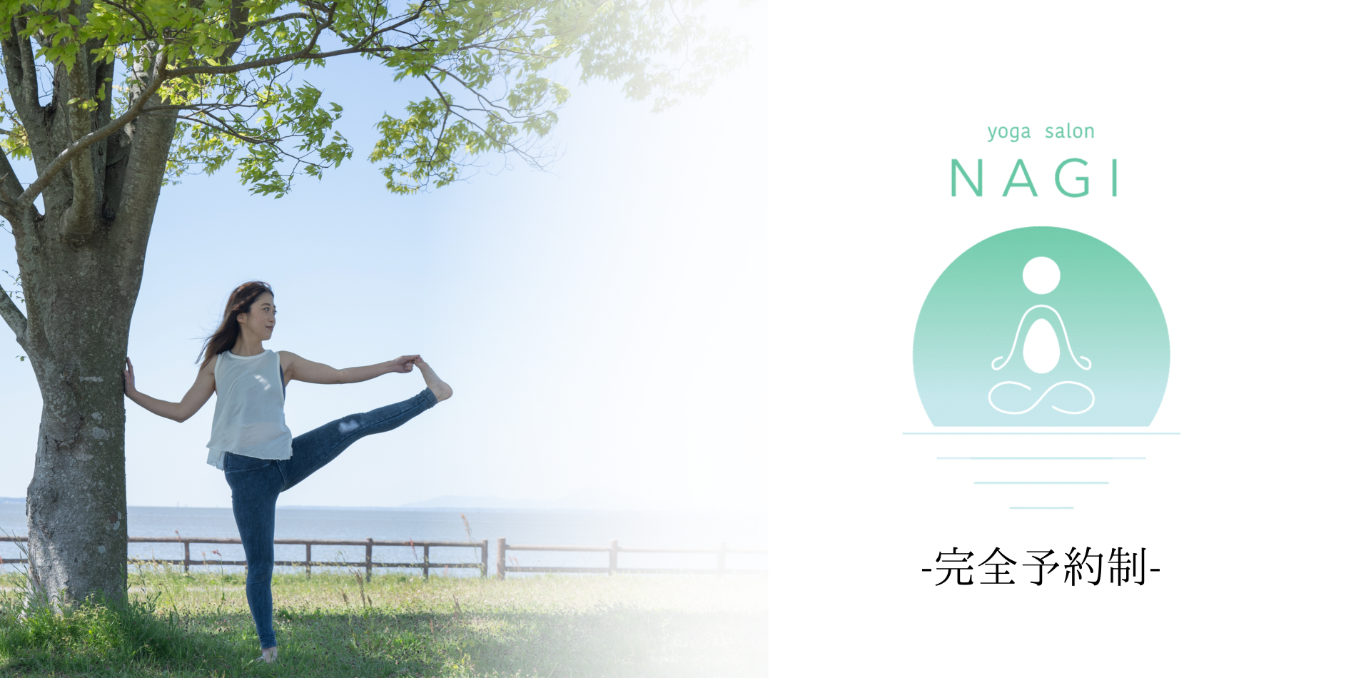 潮来市日の出 yoga salon NAGI 10月OPEN予定